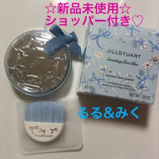 ジルスチュアート(JILLSTUART)の新品未使用限定品ジルスチュアート☆サムシングピュアブルーフェイスパウダー☆(フェイスパウダー)