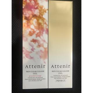 アテニア(Attenir)のアテニア 限定香り  クレンジング  2本セット(クレンジング/メイク落とし)