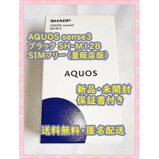 SHARP - 【未開封】AQUOS sense3 ブラック SIMフリー SH-M12B【送料