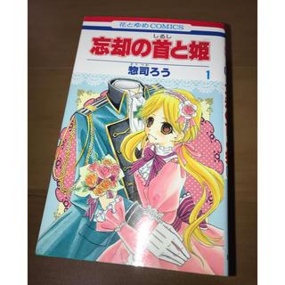 ハクセンシャ(白泉社)の少女漫画 忘却の首と姫(少女漫画)