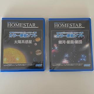 セガ(SEGA)の【2個セット】ホームスター カラー原板ソフト 太陽系惑星、銀河・星雲・星団(その他)