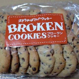 ステラおばさん ブロークンクッキー 訳あり チョコレートチップ