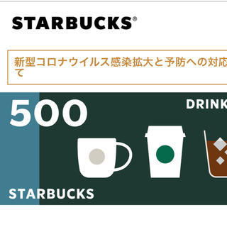 スターバックスコーヒー(Starbucks Coffee)のスターバックス リワードチケット 500円×2枚 ドリンクチケット (フード/ドリンク券)