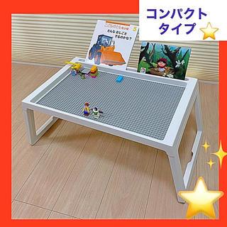 コンパクトテーブル★レゴ テーブル★LEGO