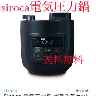 siroca 電気圧力鍋 SP-D131(K) ガラス蓋セット 新品未使用