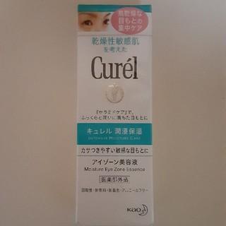 Curel - キュレルアイゾーン美容液