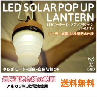 ドッペルギャンガー(DOPPELGANGER)のdod LEDソーラーポップアップランタン タンカラー(ライト/ランタン)