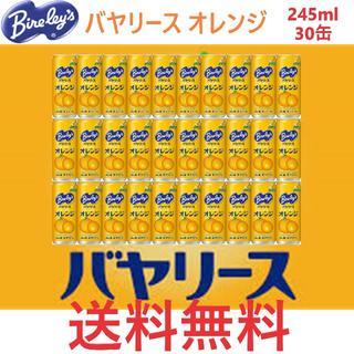 アサヒ(アサヒ)のアサヒ飲料 バヤリース オレンジ 245ml × 30本 1ケース 1箱 30缶(ソフトドリンク)