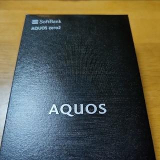 AQUOS - 新品!AQUOS Zero2 SIMフリー ブラック