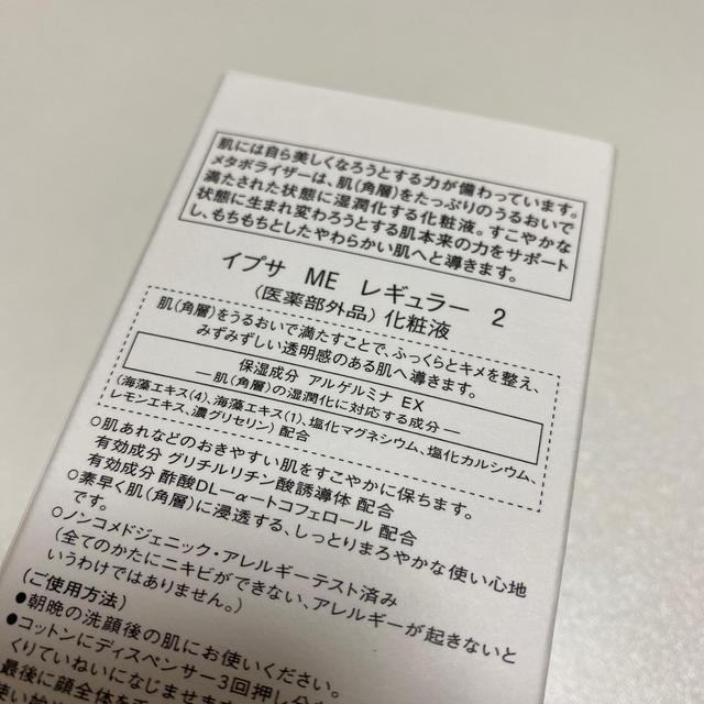 IPSA(イプサ)のIPSA コスメ/美容のスキンケア/基礎化粧品(乳液/ミルク)の商品写真