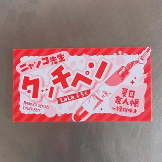 ハクセンシャ(白泉社)の月刊LaLa 11月号ふろく ニャンコ先生タッチペン(少女漫画)