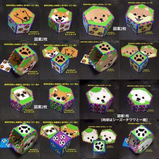 seinatouchアイロンビーズ図案7枚バラ売り可能トイプードル柴犬ダックス(型紙/パターン)