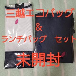 ミツコシ(三越)のエコバッグ&保冷ランチバックセット 新品未開封(エコバッグ)