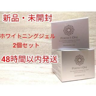 【新品・未開封】パーフェクトワン 薬用ホワイトニングジェル 75g 2個セット