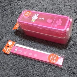 ミッフィー ランチボックス&箸 箸箱セット(弁当用品)