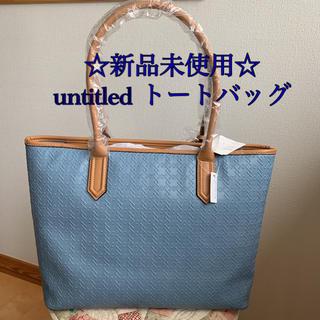 UNTITLED - ☆新品未使用☆ untitled トートバッグ