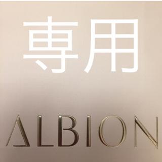 ALBION - アルビオン エクサージュ  乳液 III 40包  ✳️クーポンにて3610円