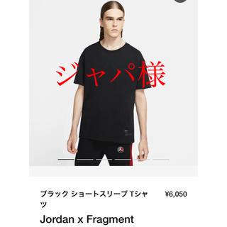 フラグメント(FRAGMENT)のJordan x Fragment ジョーダン フラグメント Tシャツ Sサイズ(Tシャツ/カットソー(半袖/袖なし))