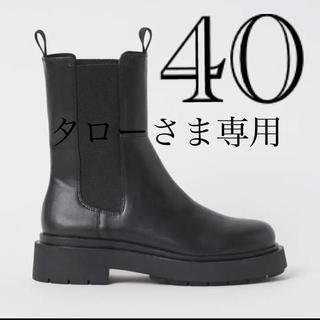 エイチアンドエム(H&M)のH&M ハイプロファイルチェルシーブーツ40(ブーツ)