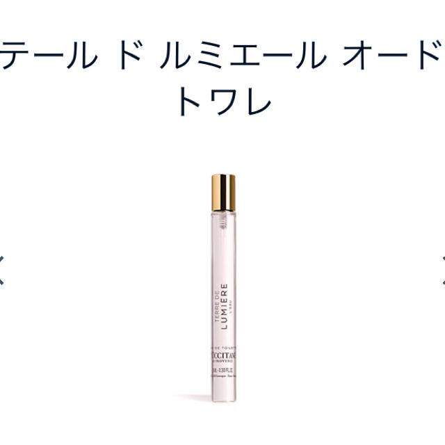 L'OCCITANE(ロクシタン)のロクシタン テールドルミエールオードトワレ コスメ/美容の香水(香水(女性用))の商品写真