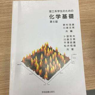理工系学生のための化学基礎 学術図書出版社(語学/参考書)