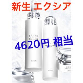 ALBION - アルビオン 新発売 エクシア 乳液 + 化粧水 4620円相当→ ✳️3135円