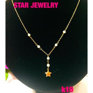 スタージュエリー(STAR JEWELRY)の⑤スタージュエリー  k10 パール&スター Y字ネックレス(ネックレス)