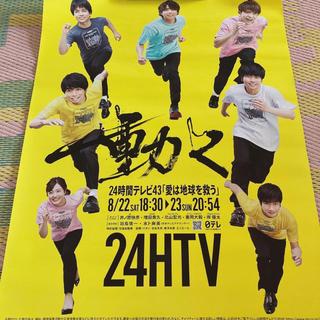 Johnny's - 24時間テレビ ポスター