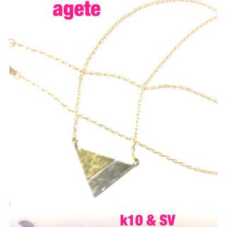 agete - ④アガット k10&SV トライアングル コンビネックレス