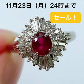 PT900 ルビー 0.73 ダイヤモンド 0.56 リング 指輪(リング(指輪))