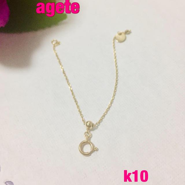 agete(アガット)の①アガット k10 アジャスターチェーン✨約10㎝✨美品 レディースのアクセサリー(その他)の商品写真