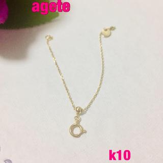アガット(agete)の①アガット k10 アジャスターチェーン✨約10㎝✨美品(その他)