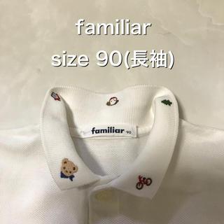 familiar - familiar 自転車 長袖シャツ 90