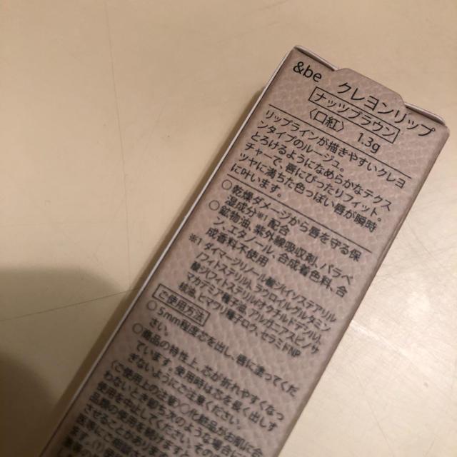 Cosme Kitchen(コスメキッチン)の新品 &be アンドビー クレヨンリップ ナッツブラウン コスメ/美容のベースメイク/化粧品(口紅)の商品写真