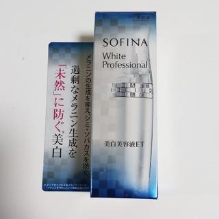 SOFINA - ソフィーナIPホワイトプロフェッショナルET