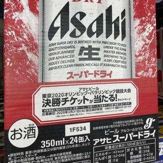 アサヒ(アサヒ)のスーパードライ 350ml 48本(2ケース)(ビール)