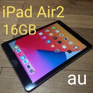 iPad - 動作品iPad Air2(A1567)本体16GBグレイau送料込ジャンク品