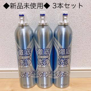 新品未使用★徹底洗浄 エアコンクリーナー内部 AG+ 銀コロイド配合 3本セット