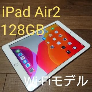 iPad - 完動品iPad Air2(A1566)本体128GBシルバーWi-Fiモデル