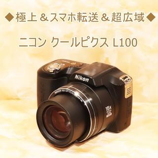 Nikon - ◆極上&スマホ転送&超広域◆ニコン クールピクス L100