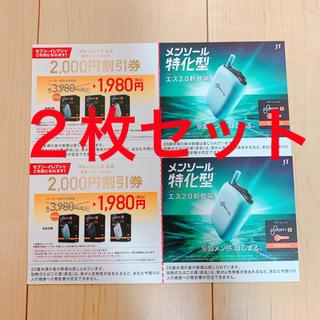プルームテック(PloomTECH)のプルーム・エス2.0 スターターキット 2000円 割引券 2枚 セット(タバコグッズ)