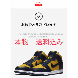 "NIKE - NIKE DUNK HIGI SP  ""MICHIGAN"""