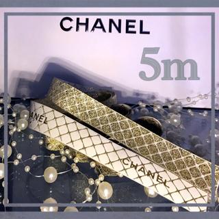 シャネル(CHANEL)の正規品 2020年 レア シャネルリボン たっぷり5m❣️(その他)