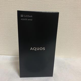 AQUOS - 新品・未使用AQUOS ZERO2.   SIMロック解除