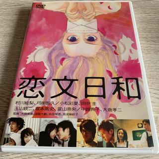 恋文日和 DVD  田中圭