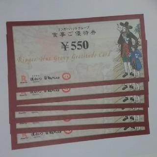 リンガーハット株主優待券3300円分(レストラン/食事券)