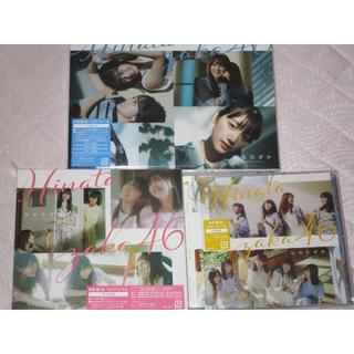 日向坂46 アルバム ひなたざか 初回限定盤typeA&B +通常盤 3種セット
