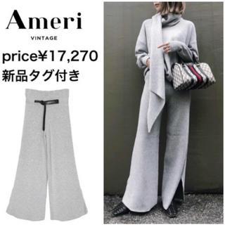 Ameri VINTAGE - 新品 ameri vintage wrapping knit pants