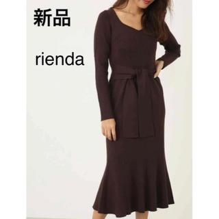 rienda - 新品 rienda  リエンダ ウエストタイフレアニットワンピース ブラウン 秋