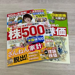 ダイヤモンドザイ 11月号(ビジネス/経済/投資)